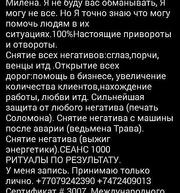 Только в Уральске. Гадание и ритуалы высокой степени квалификации.
